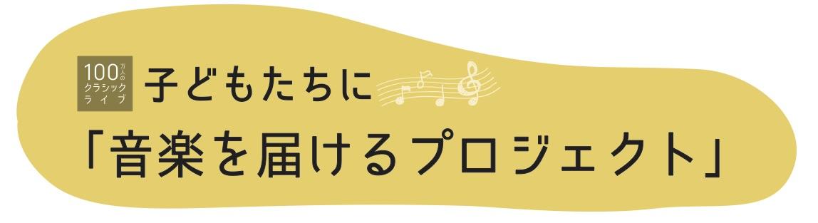 100万人のクラシックライブ 子どもプロジェクト